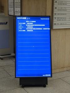 9月8日から電子看板(デジタルサイネージ)を始めました。